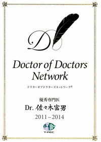 Doctor of Doctors Network 優秀専門医