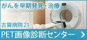 PET画像診断センター