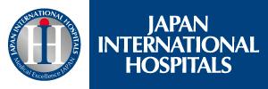 ジャパン インターナショナル ホスピタルズ推奨施設
