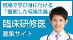臨床研修医募集サイト