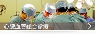 心臓血管総合診療