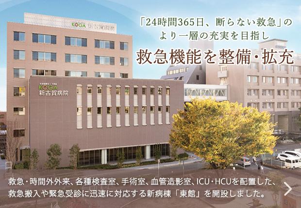 新古賀病院 救急機能を整備・拡充した新病棟「東館」開設