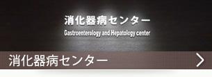 消化器病センター
