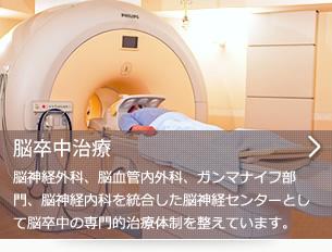 脳卒中治療