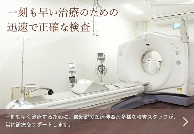 医療機器のご紹介