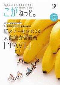 古賀病院グループ 広報誌 こがねっと。vol.19アップしました。