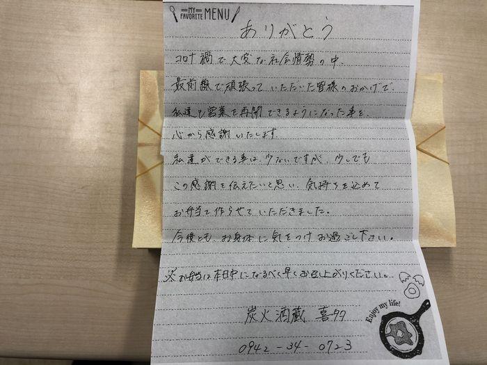 炭火酒蔵 喜多 様(久留米市六ツ門町)よりお弁当50個と激励のお言葉を頂きました。