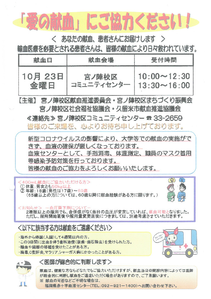 10月23日 宮ノ陣校区「愛の献血」にご協力ください!