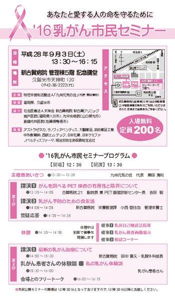 '16乳がん市民セミナー