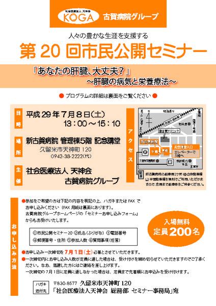 第20回市民セミナー「あなたの肝臓、大丈夫?」~肝臓の病気と栄養療法~