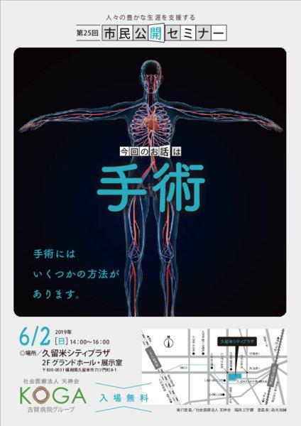 第25回市民公開セミナー 「手術」