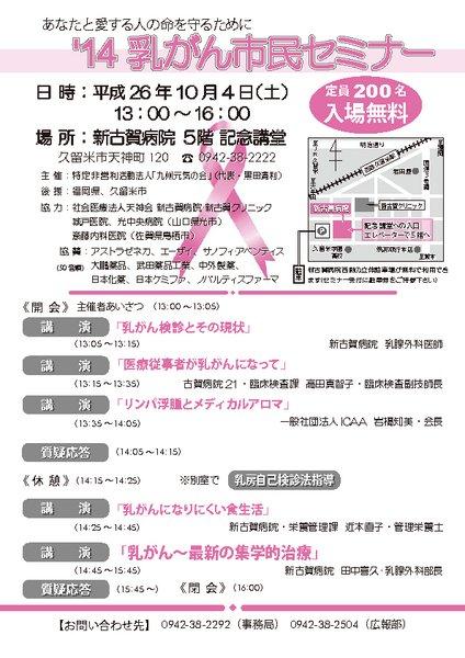 '14 乳がん市民セミナー ~あなたと愛する人の命を守るために