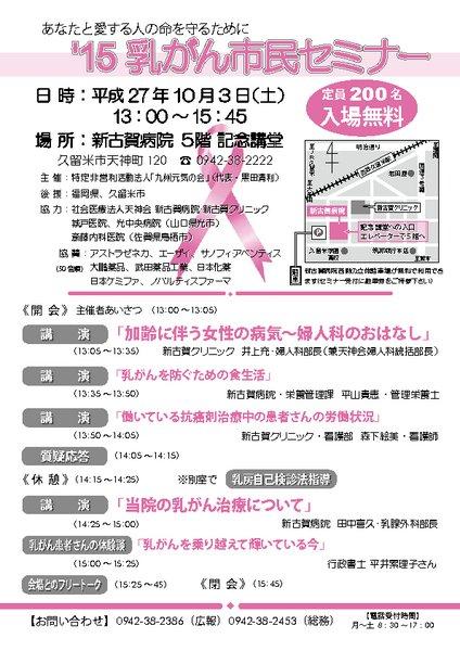 '15 乳がん市民セミナー ~あなたと愛する人の命を守るために