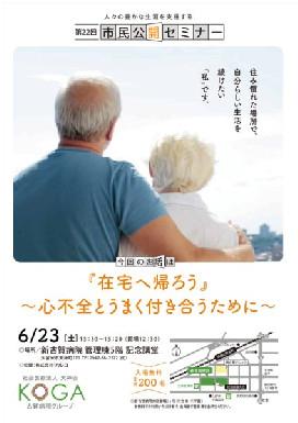 第22回市民セミナー「在宅へ帰ろう」~心不全とうまく付き合うために~