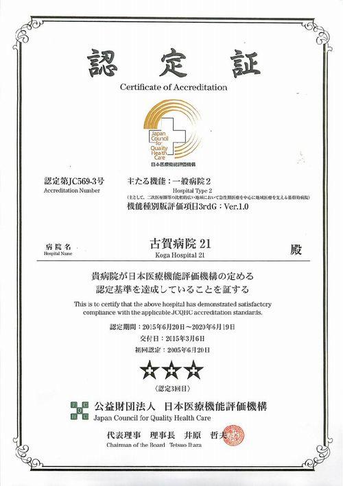 古賀病院21 病院機能評価認証定