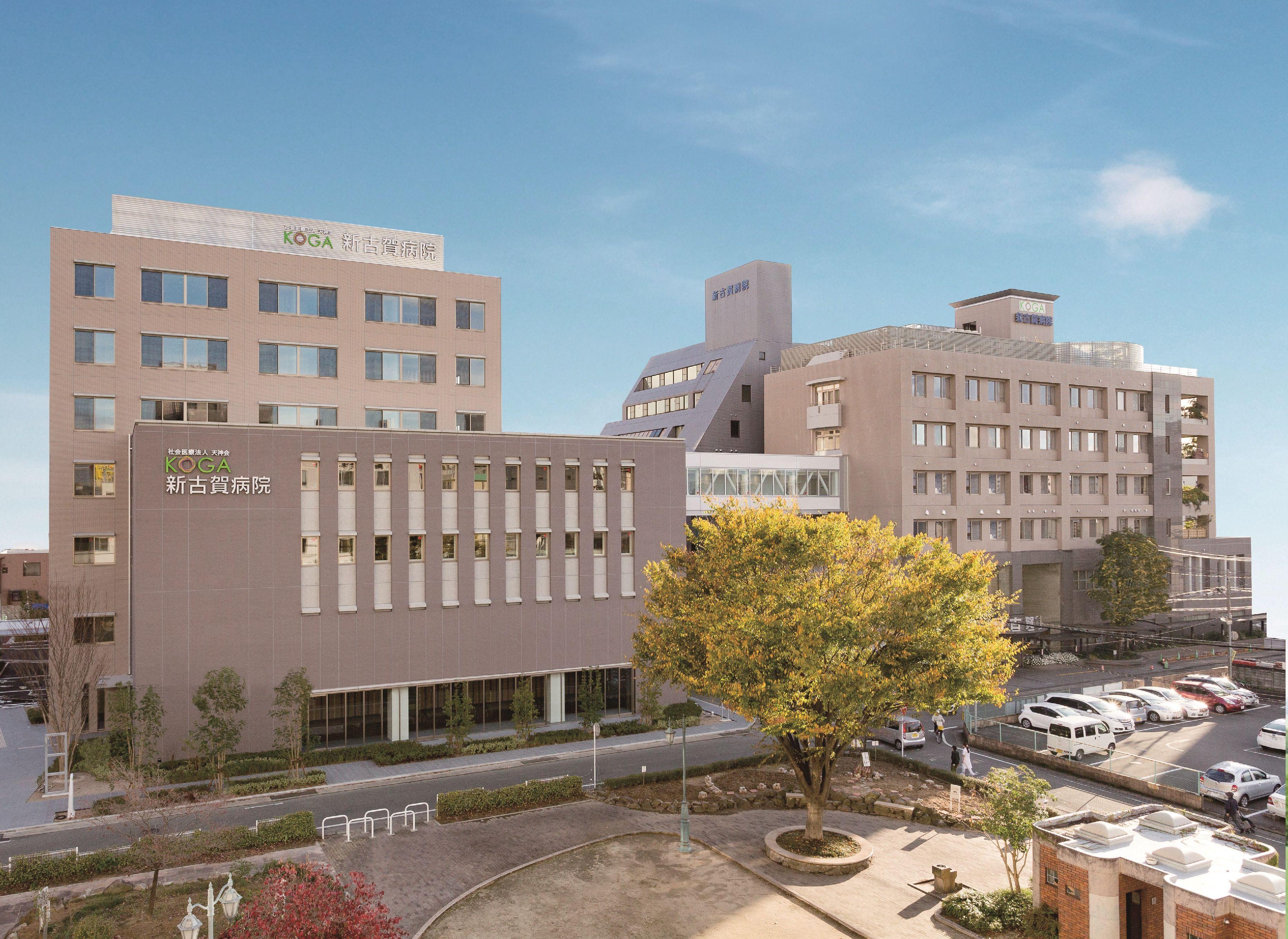 Shin Koga Hospital