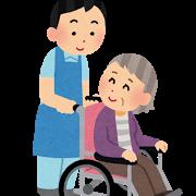 定期巡回・随時対応型訪問介護・看護