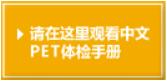 中国語パンフレット
