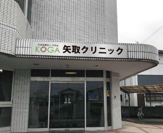 Yatori Clinic