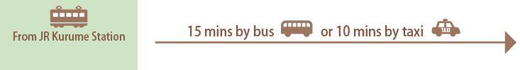 JR久留米駅からバスで15分、またはタクシーで10分