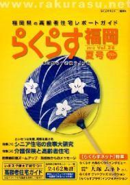 「らくらす」2012年夏号に新古賀病院の乳がん治療掲載01