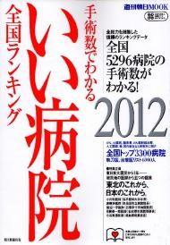 週刊朝日増刊号「いい病院2012」に新古賀病院が掲載01