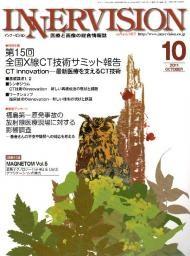 医療と画像の総合情報誌「INNERVISION(インナービジョン)」に新古賀病院掲載01