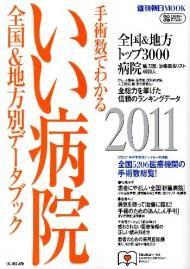 週刊朝日増刊号「いい病院2011」に新古賀病院と古賀病院21が掲載01