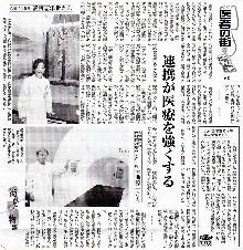 西日本新聞「街ひと物語~医者の街 久留米」で大曲放射線治療センター長を紹介01