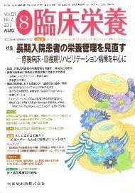 臨床栄養総合雑誌「臨床栄養」で古賀病院21 栄養管理部を紹介01