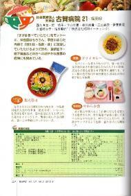臨床栄養総合雑誌「臨床栄養」で古賀病院21 栄養管理部を紹介02