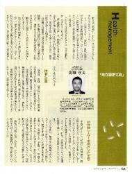 財界九州2012年4月号に泌尿器科部長・北城医師のエッセイ掲載01