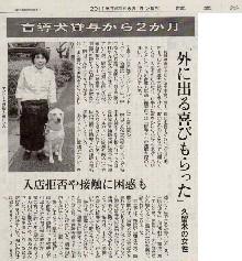 読売新聞で新古賀クリニックでの盲導犬受け入れを紹介01