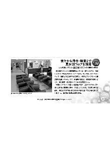 「月刊クリニックばんぶう」で健康管理センターの男女別フロアを紹介01