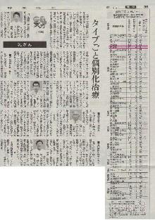 読売新聞_乳がん福岡版_140907