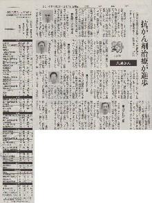2014年12月7日付読売新聞福岡版