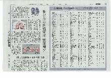 8/7付・読売新聞・全国版「病院の実力・肺がん治療」
