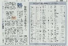 読売新聞・全国版『病院の実力』肝臓がん治療