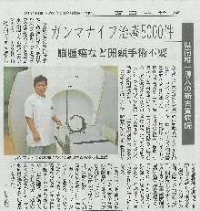 2016年12月8日付_西日本新聞