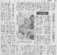 12月18日付読売新聞『すこやかカフェ がん検診』