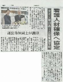 2月24日付 朝日新聞