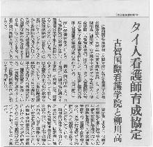 2月24日付 読売新聞