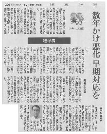 読売新聞『病院の実力 糖尿病』に川﨑英二医師のインタビュー掲載01