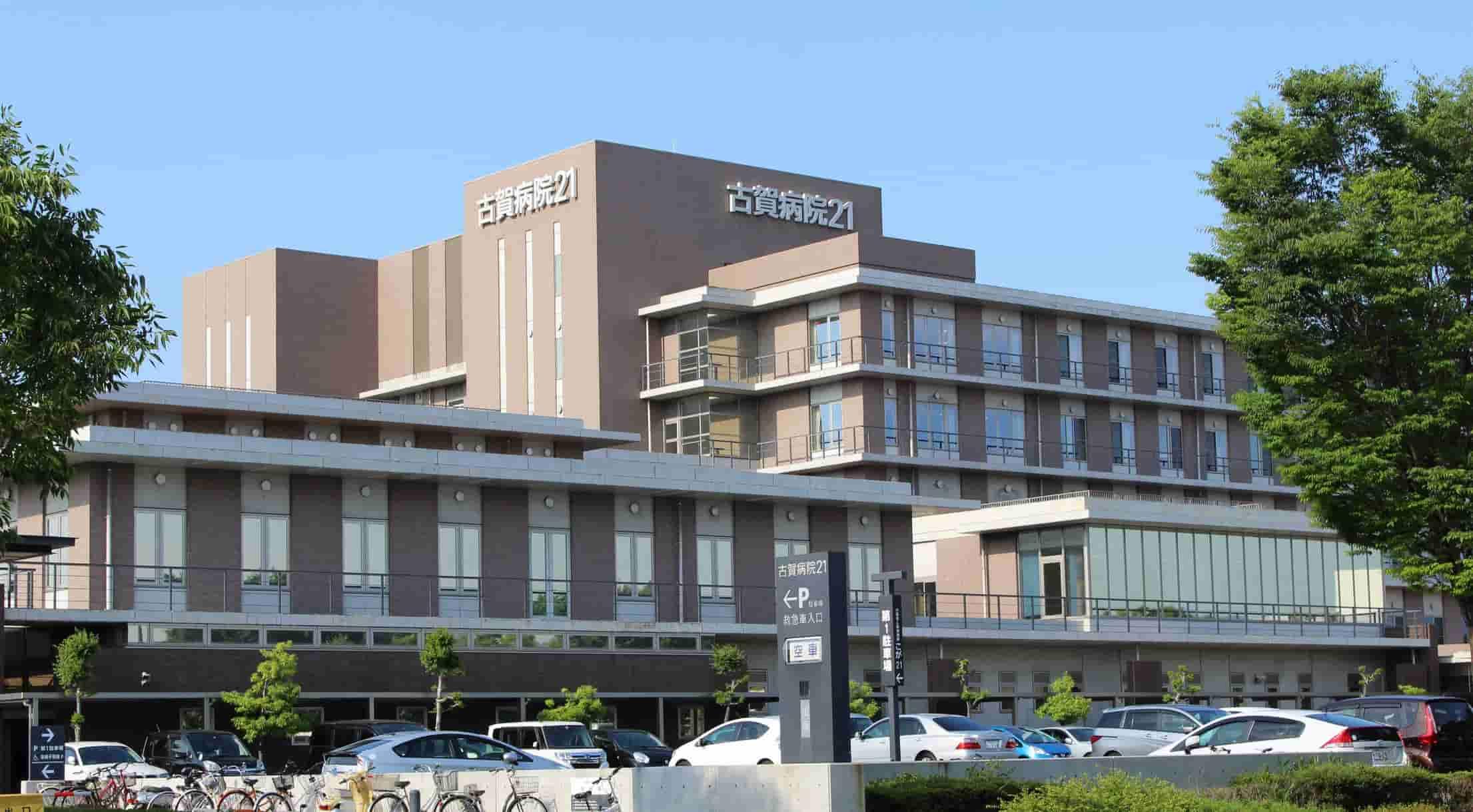 コロナ 病院 新 古賀